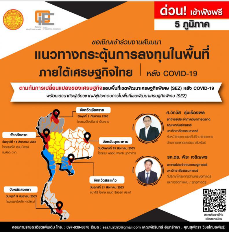 เตรียมพบกับเวทีสัมมนา..แนวทางกระตุ้นการลงทุนในพื้นที่ ภายใต้เศรษฐกิจไทยหลัง COVID-19