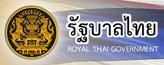 เว็บไซต์รัฐบาลไทย